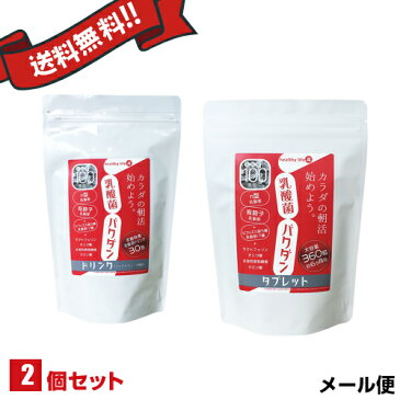 healthylife 乳酸菌バクダン ドリンク&タブレットセット