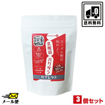 healthylife 乳酸菌バクダン タブレット 360粒 3個セット