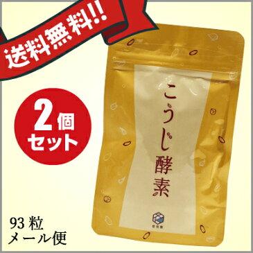 【お年玉ポイント5倍】悠悠館 こうじ酵素 93粒 2袋セット