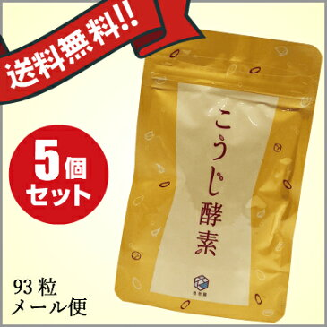 【お年玉ポイント5倍】悠悠館 こうじ酵素 93粒 5袋セット