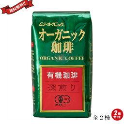 【ポイント5倍】最大31.5倍!コーヒー 豆 深煎り 浅煎り ムソーオーガニック オーガニックコーヒー 200g 全2種 2個セット