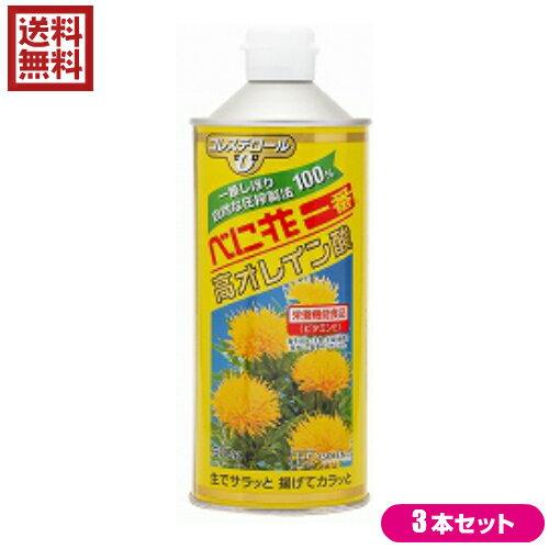 紅花油 べに花油 圧搾 創健社 べに花一番 高オレイン酸(丸缶) 600g 栄養機能食品 3本セット