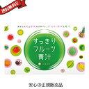 【ポイント5倍】すっきりフルーツ青汁 30包