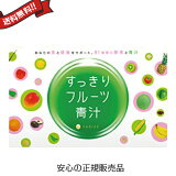 【ポイント6倍】最大33倍!すっきりフルーツ青汁 30包