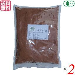 ココア ココアパウダー cocoa 桜井食品 有機ココア 1kg 2袋セット 送料無料