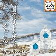 【送料無料】四国カルスト天然水ぞっこん2リットル×6本(6本×1ケース)中硬水,弱アルカリイオン水,非加熱湧水,愛媛のすごい水,純度100%スーパー天然水「ぞっこん2リットル×6本」