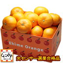 【せとか】【送料無料】【究極の柑橘】【お試し品】安心光センサ...