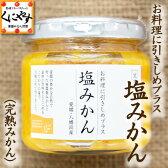 【同梱専用商品】「塩みかん150g(完熟みかん)」 愛媛の新しい万能調味料