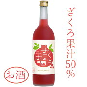 ざくろのお酒720ml