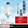 國盛乳酸菌のお酒300ml