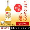 國盛和柑橘ミックスのお酒720ml