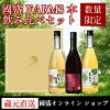 國盛FARM3本飲み比べセット(720ml×3本)
