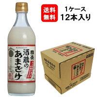 國盛酒蔵のあまざけ1ケース(500g×12本)/甘酒あまざけ中埜酒造米麹米こうじ砂糖不使用
