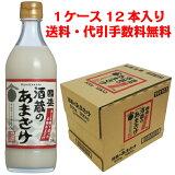 國盛 酒蔵のあまざけ 1ケース(500g×12本)甘酒