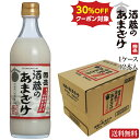 國盛 酒蔵のあまざけ 1ケース(500g×12本) / 甘酒...