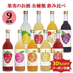 【愛知県物産展 30%OFFクーポン対象】[送料無料]果実のお酒 全種類 9本セット / 果実リキュール 低アルコール 飲み比べ セット