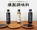 燻製専門店が作った【燻製醤油】おつまみに使えばお酒がすすむ!