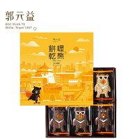 【郭元益日本橋店】オーベアクッキー:チョコレート味、はちみつ烏龍茶味24個入り