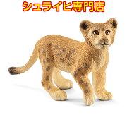 シュライヒ動物フィギュア14813ライオン(仔)