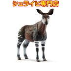 【シュライヒ専門店】シュライヒ オカピ 14830 動物フィギュア ワイルドライフ Wild Life サファリ Safari schleich