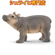 シュライヒ動物フィギュア14831カバ(仔)