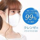 マスク クレンゼ CLEANSE(3枚セット)ドライマスク3D 洗える 日本製 大人 子ども Etak イータック 抗菌 抗ウイルス 蒸れにくい べたつきにくい クラボウ KURABO センターボーン