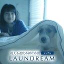ランドリーム 洗える 掛け布団 シングル コインランドリー 日本製 軽い ふんわり 速乾 ほこりが出にくい へたりにくい 洗濯機対応 カバーいらず 気持ちいい 上質 肌ざわり エアーフレイク クラボウ