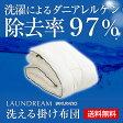 カバーいらず 洗える布団 気持ちいい 上質 すぐ乾く 洗濯 掛け布団 軽い 日本製 温かい 肌ざわり ほこりが出にくい ネット 付 エアーフレイク 復元 布団 掛布団 洗える シングル かけふとん 掛けふとん クラボウ KURABO ランドリーム LAUNDREAM