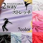 【全7色】2wayストレッチ生地