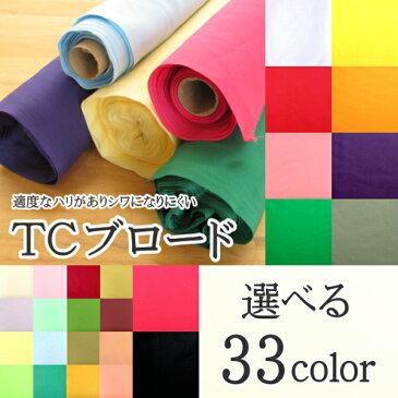 【1反販売1m420円→400円!送料無料!】TCブロード 生地 定番カラー(45m)