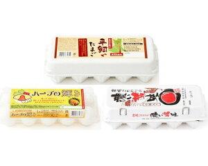 お得な3種食べ比べセット10個×3パック(MS〜LLサイズ) アニマルウェルフェア/生卵/たまご/卵/玉子/卵かけご飯/赤玉/お試し/高級/高級卵/濃厚/鶏卵/栄養/新鮮/家庭用/業務用/まとめ買い/卵かけ/ご飯/パック