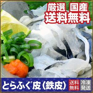 【送料無料】国産トラフグ鉄皮約300g(100g×3)使いやすく小分けになってます!(冷凍:養殖)