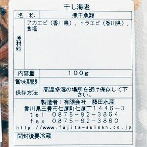 【藤田水産】国産干し海老(無添加、無着色)(お届け:常温便)〜8400円以上で送料無料〜