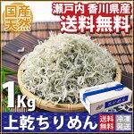 瀬戸内ちりめん上乾1kg【送料無料】無添加・無選別の瀬戸内香川産です