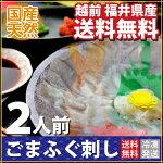【送料無料】国産天然ごまフグふぐ刺し2人前(約60g)福井県産(お届け:冷凍)