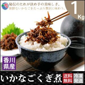 いかなごくぎ煮【送料無料】イカナゴのくぎ煮1kg2014年3月物(お届け:冷蔵)