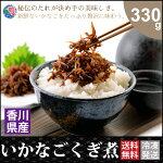 いかなごくぎ煮【送料無料】イカナゴのくぎ煮330g(お届け:冷凍)