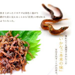 いかなごくぎ煮【送料無料】瀬戸内産(香川県)イカナゴのくぎ煮330g(お届け:冷凍)