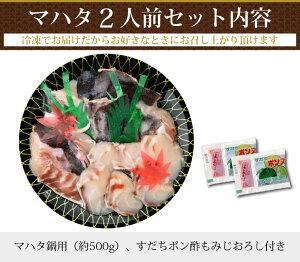 【送料無料】マハタ鍋用2人前セット(上身200g、アラ300gお届け:冷凍)◆