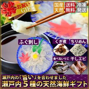 【送料無料】瀬戸内天然海鮮5種ギフトセット
