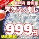 <<楽天スーパーSALE 50%OFF>>ふぐ刺し【送料無料】瀬戸内産 S...