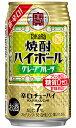 タカラ 焼酎ハイボール グレープフルーツ 350ml×24缶 1ケース