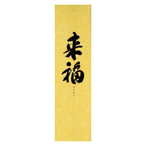 簡易カートン 来福専用 1800ml瓶1本用 ギフト箱【日本酒専用箱】