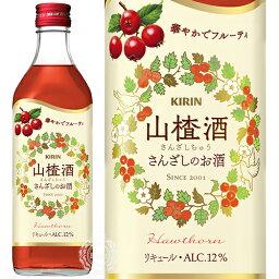 キリン サンザシ酒 サンザシチュウ 500ml