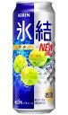 キリン 氷結 青ウメ 缶500ml [7066]