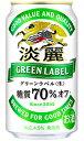 キリン 淡麗グリーンラベル 350ml×24缶 1ケース【発泡酒】【麒麟麦酒 キリンビール】