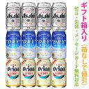 アサヒビール飲み比べ アソートギフトセット 1ケース(12本)【ギフト箱入り】