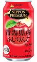 合同 ニッポンプレミアム 青森県産 ふじりんごのチューハイ 350ml缶 バラ 1本