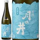 月の井 つきのい 夏純米 月の井酒造店 720ml瓶【限定】【クール便限定】