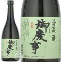 御慶事 ごけいじ 純米吟醸 雄町 青木酒造 720ml【箱無し】